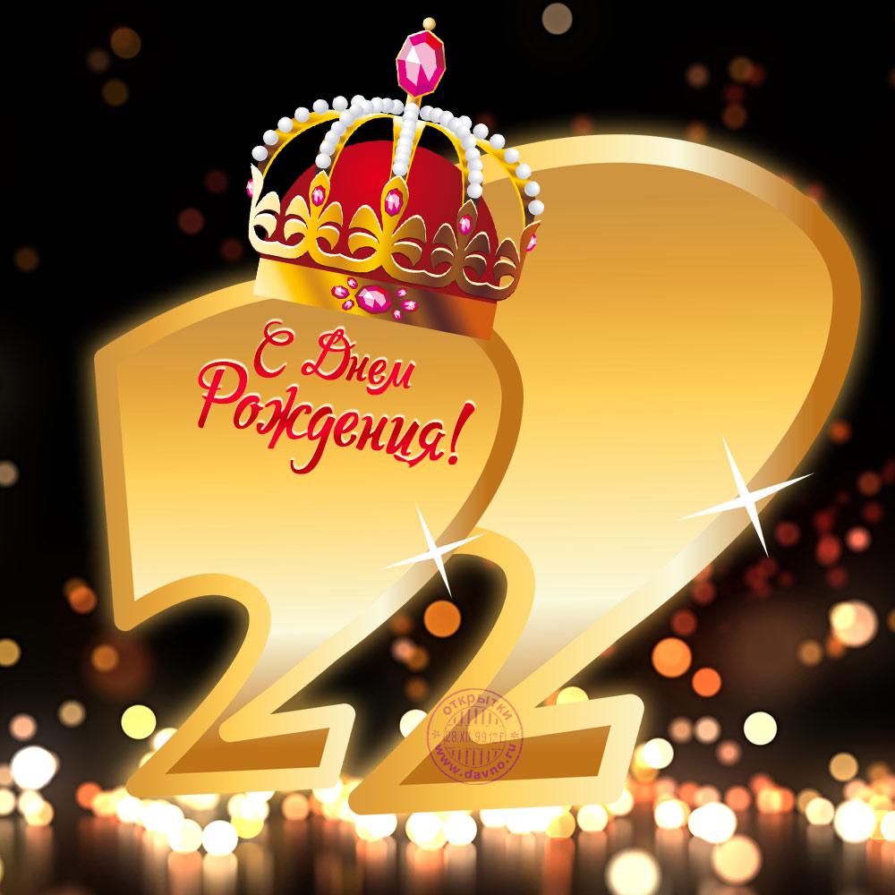 Открытка с днем рождения на 22 года