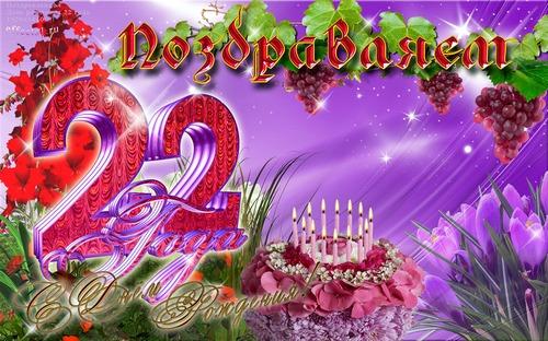 С днем рождения картинки девушке 22 года (2)