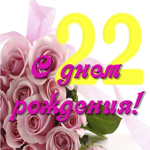 Поздравления с днем рождения женщине 22 года