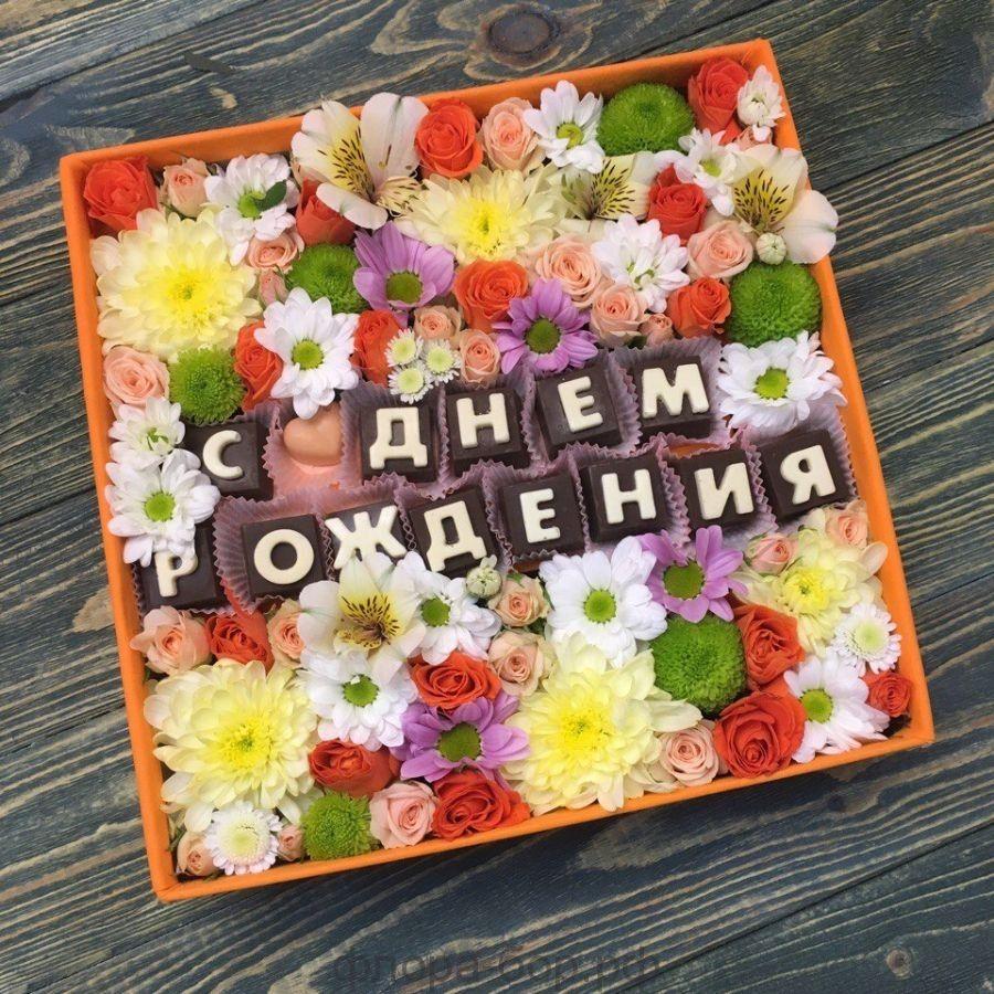 С днем рождения картинки цветы в коробках (11)