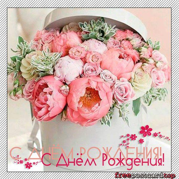С днем рождения картинки цветы в коробках (18)