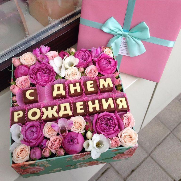 С днем рождения картинки цветы в коробках (19)