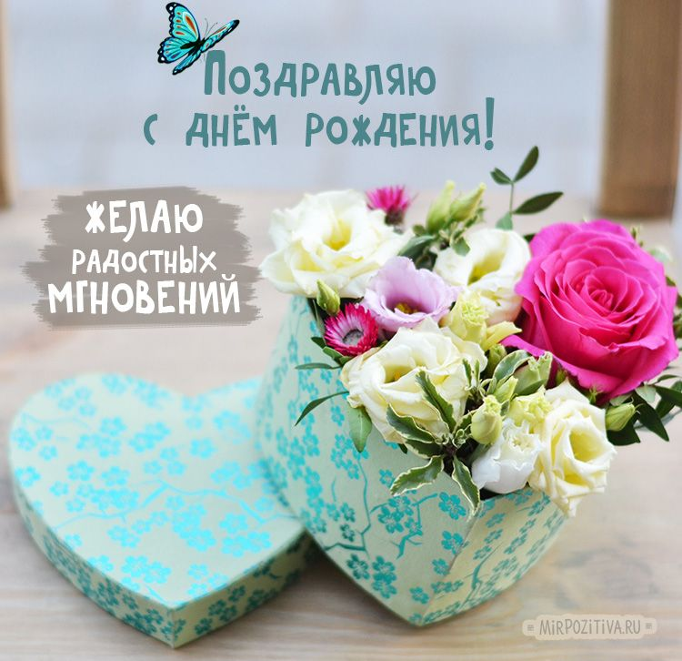 С днем рождения картинки цветы в коробках (6)