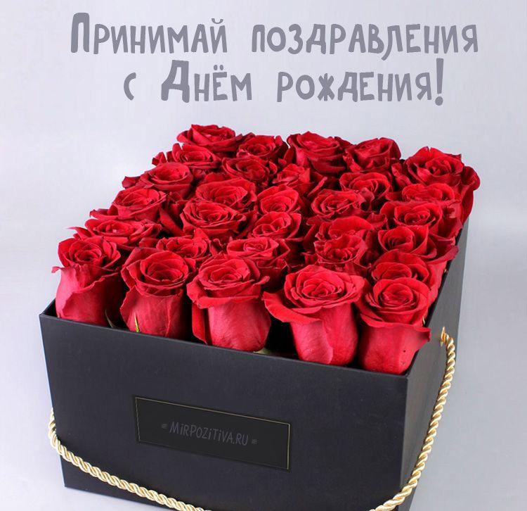 С днем рождения картинки цветы в коробках (9)
