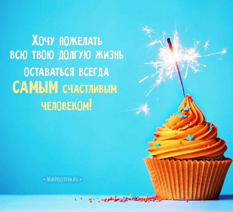 Смешные позитивные картинки с днем рождения