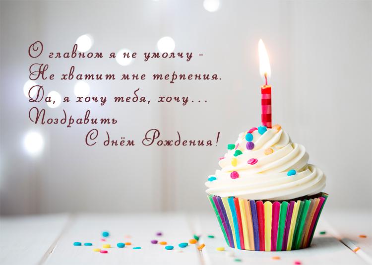 Красивые поздравление с днем рождения взрослому человеку