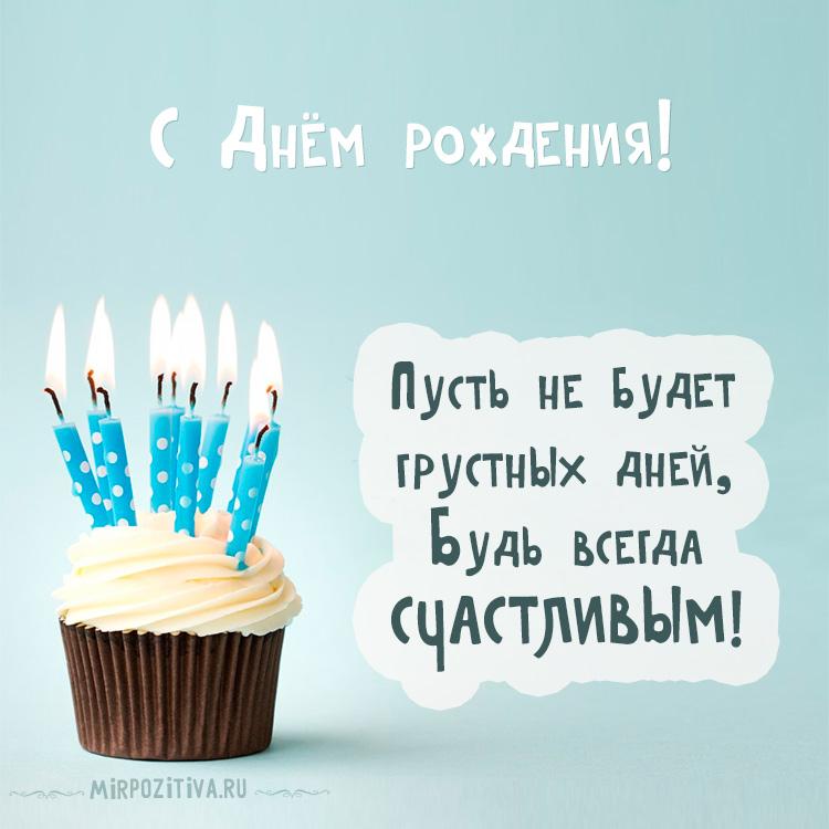 С днем рождения парню красивые поздравления картинки (17)