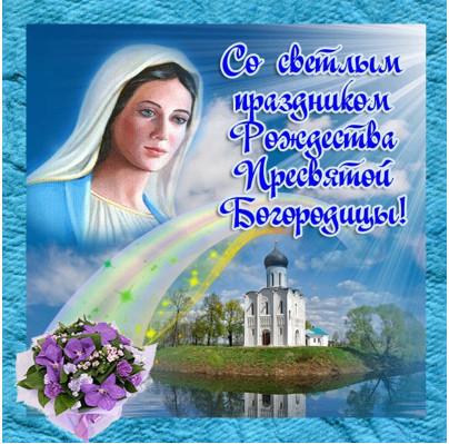 С праздником Пресвятой Богородицы картинки 21 сентября (1)