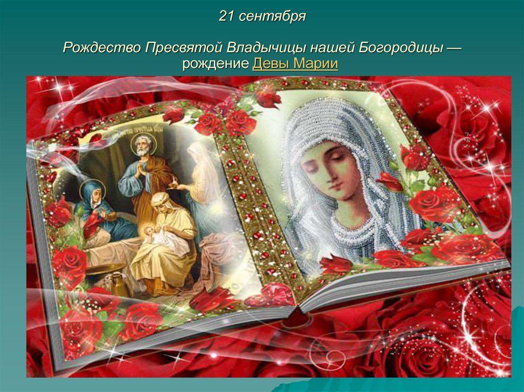 С праздником Пресвятой Богородицы картинки 21 сентября (11)