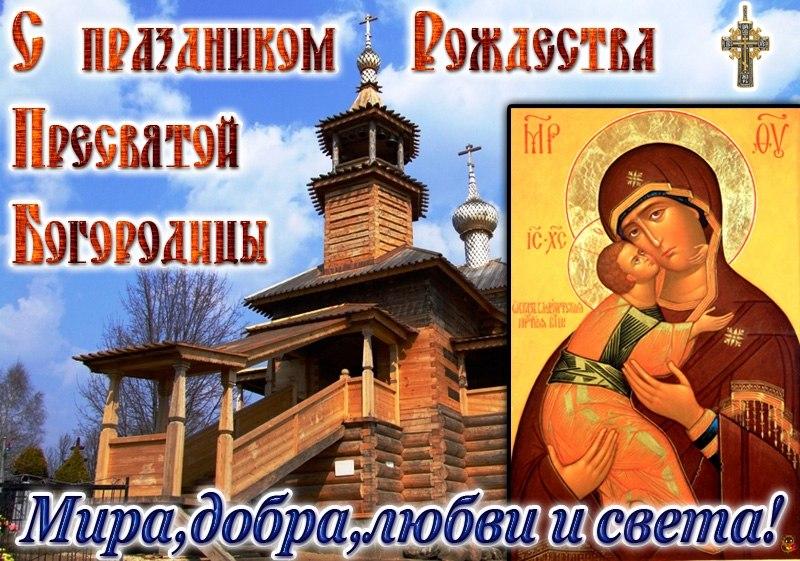 С праздником Пресвятой Богородицы картинки 21 сентября (12)