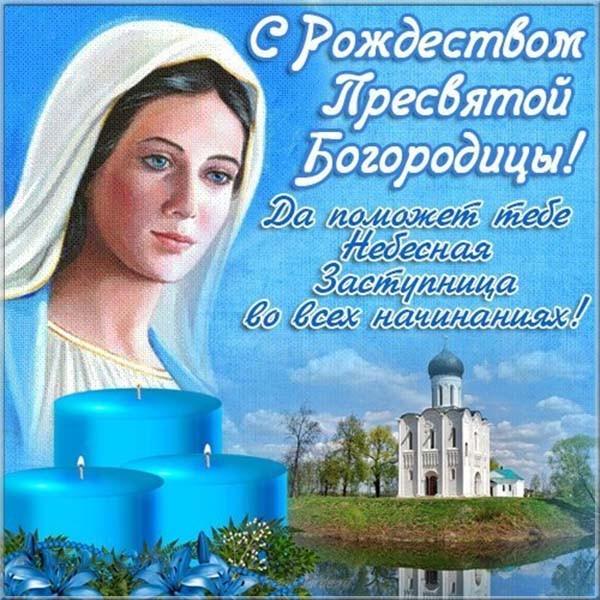 С праздником Пресвятой Богородицы картинки 21 сентября (13)
