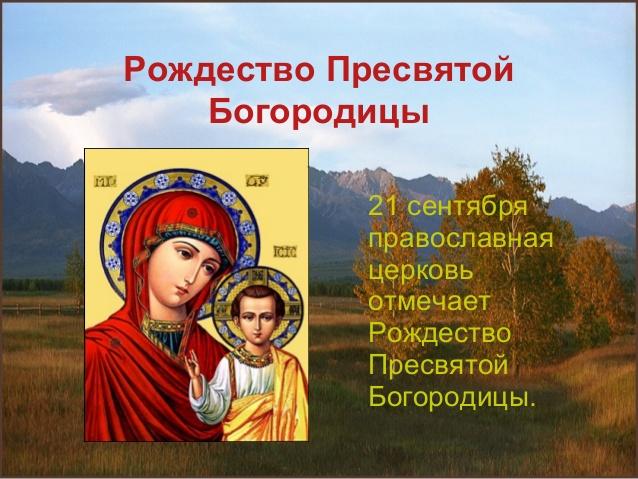 С праздником Пресвятой Богородицы картинки 21 сентября (15)