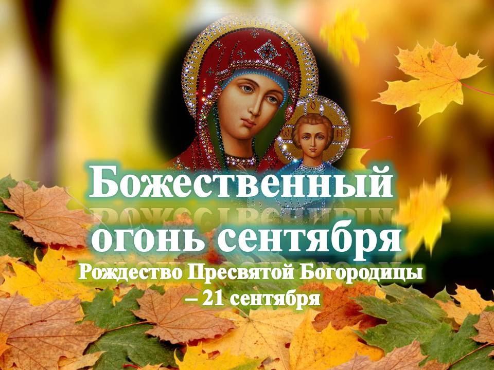 Открытки с днем рождества богородицы праздник 21 сентября