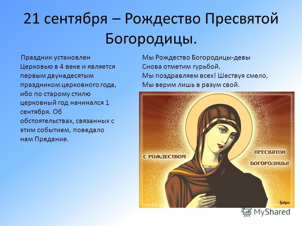 С праздником Пресвятой Богородицы картинки 21 сентября (17)