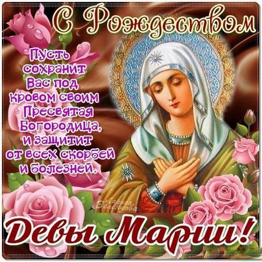 С праздником Пресвятой Богородицы картинки 21 сентября (2)