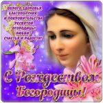 С праздником Пресвятой Богородицы картинки 21 сентября