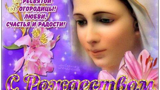 С праздником Пресвятой Богородицы картинки 21 сентября (3)