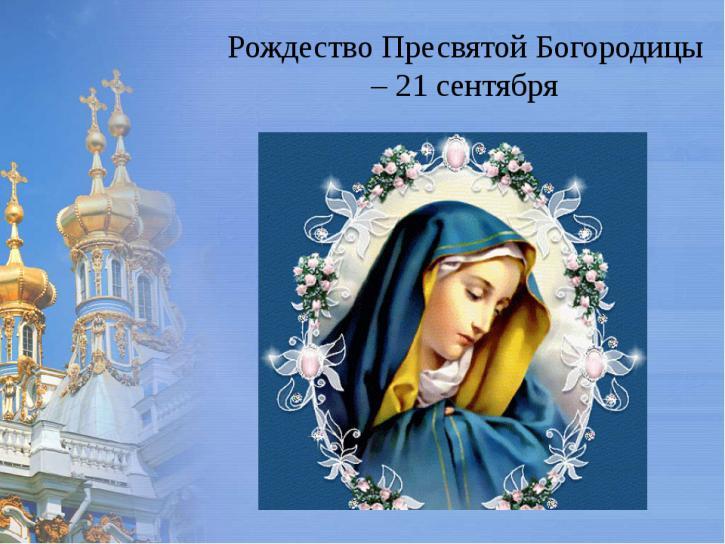 С праздником Пресвятой Богородицы картинки 21 сентября (4)