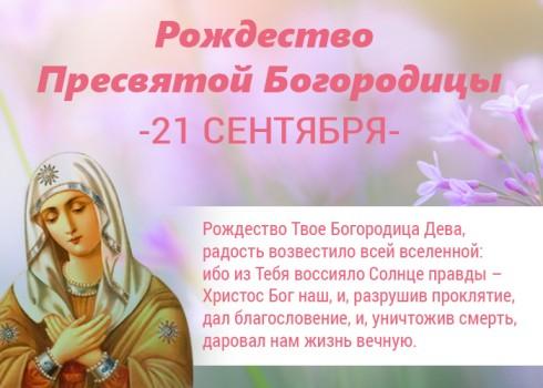 С праздником Пресвятой Богородицы картинки 21 сентября (5)