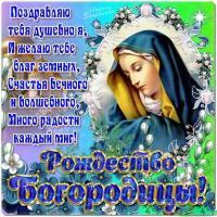 С праздником Пресвятой Богородицы картинки 21 сентября (6)