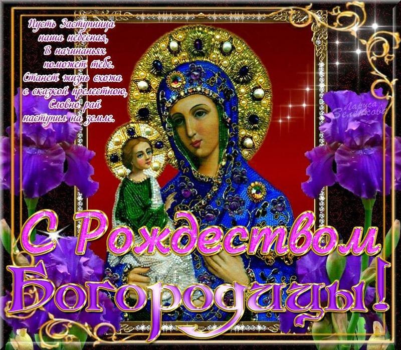 Поздравления с рождеством богородицы в картинках 21 сентября