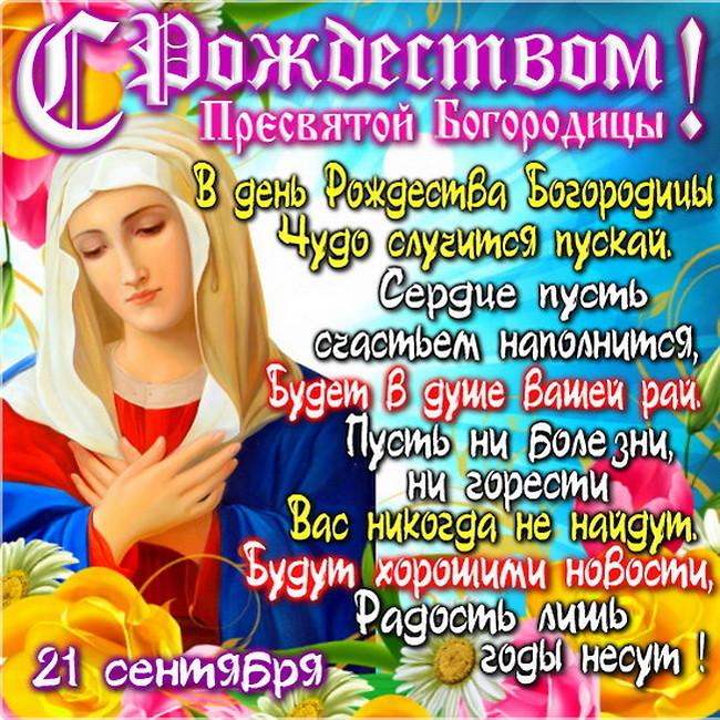 С праздником Пресвятой Богородицы картинки 21 сентября (8)