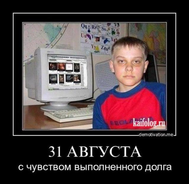 С 1 сентября смешные фото и картинки (1)