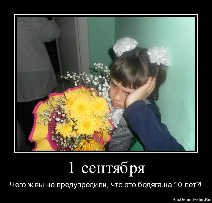 С 1 сентября смешные фото и картинки (13)