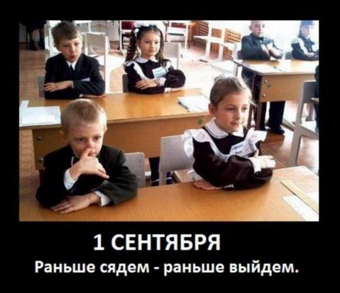 С 1 сентября смешные фото и картинки (4)