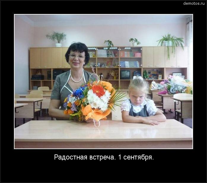 С 1 сентября смешные фото и картинки (5)
