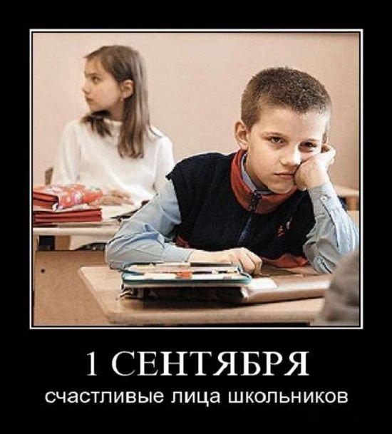 С 1 сентября смешные фото и картинки (7)