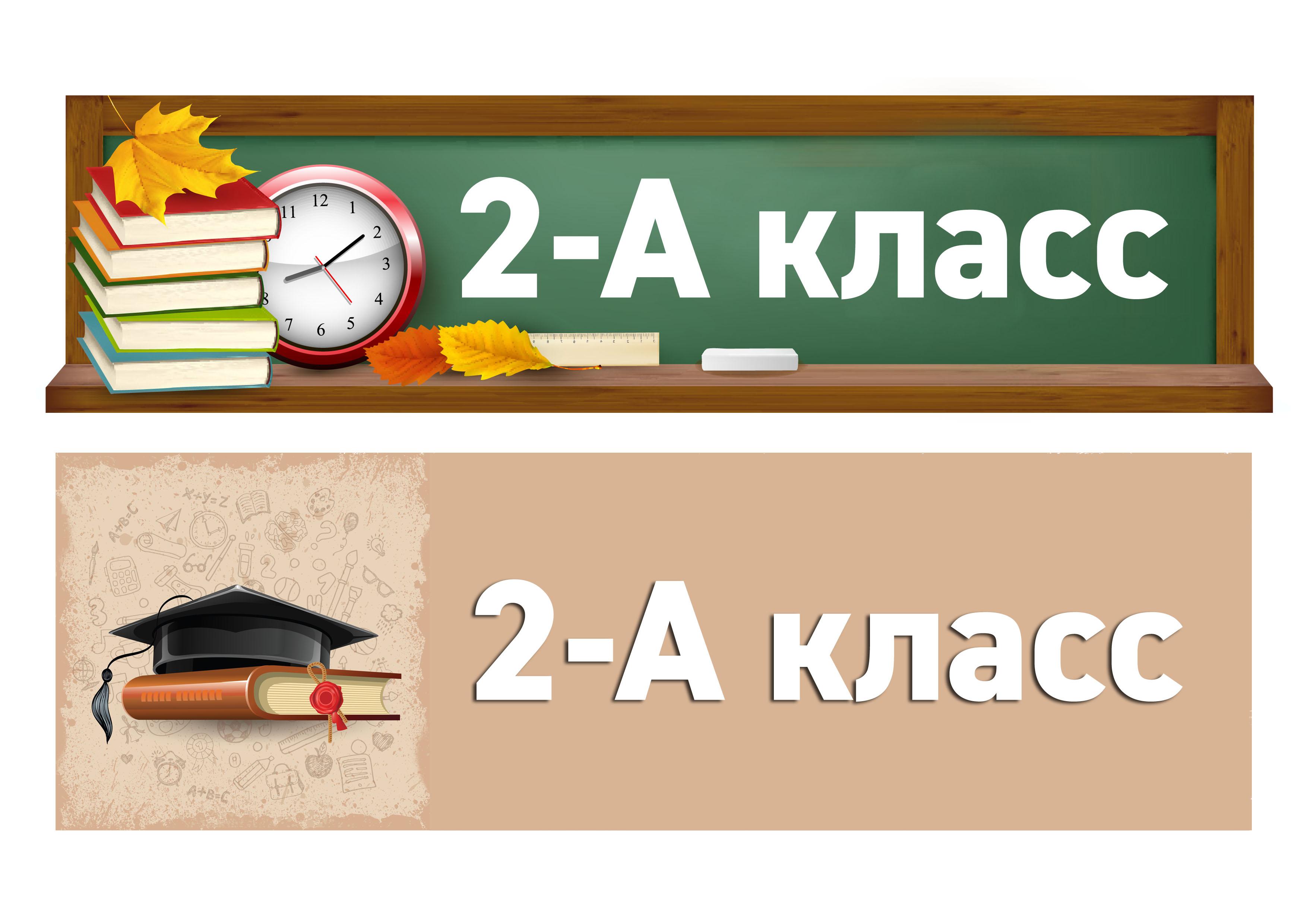 Таблички с номерами классов на 1 сентября (11)