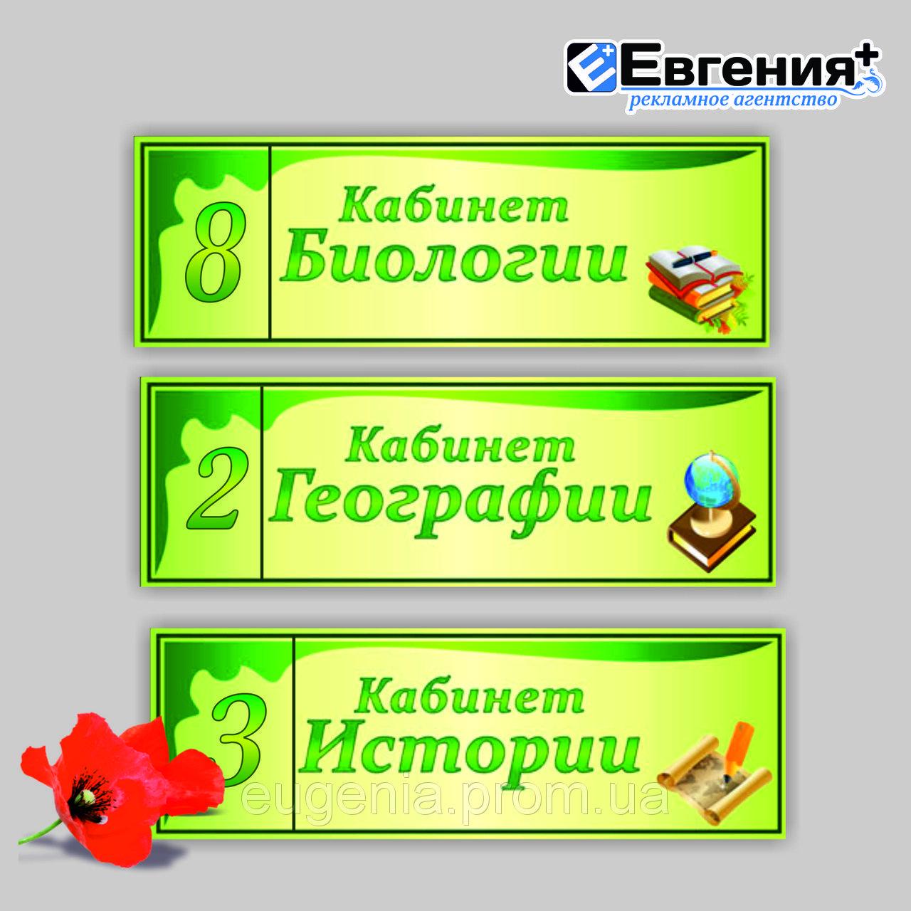 Таблички с номерами классов на 1 сентября (12)