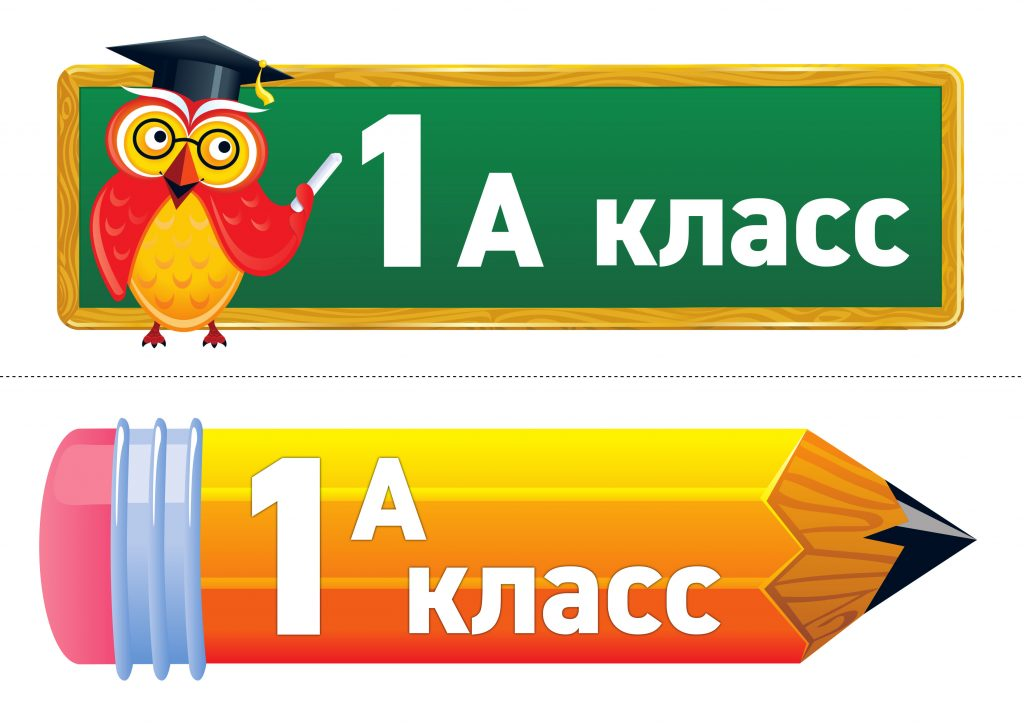 Таблички с номерами классов на 1 сентября (13)
