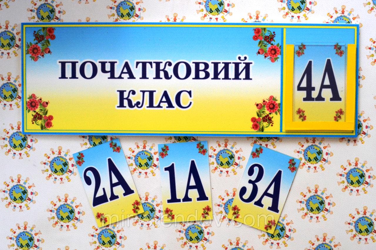 Таблички с номерами классов на 1 сентября (15)