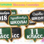 Таблички с номерами классов на 1 сентября