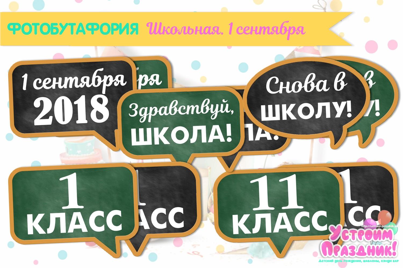 Таблички с номерами классов на 1 сентября (2)