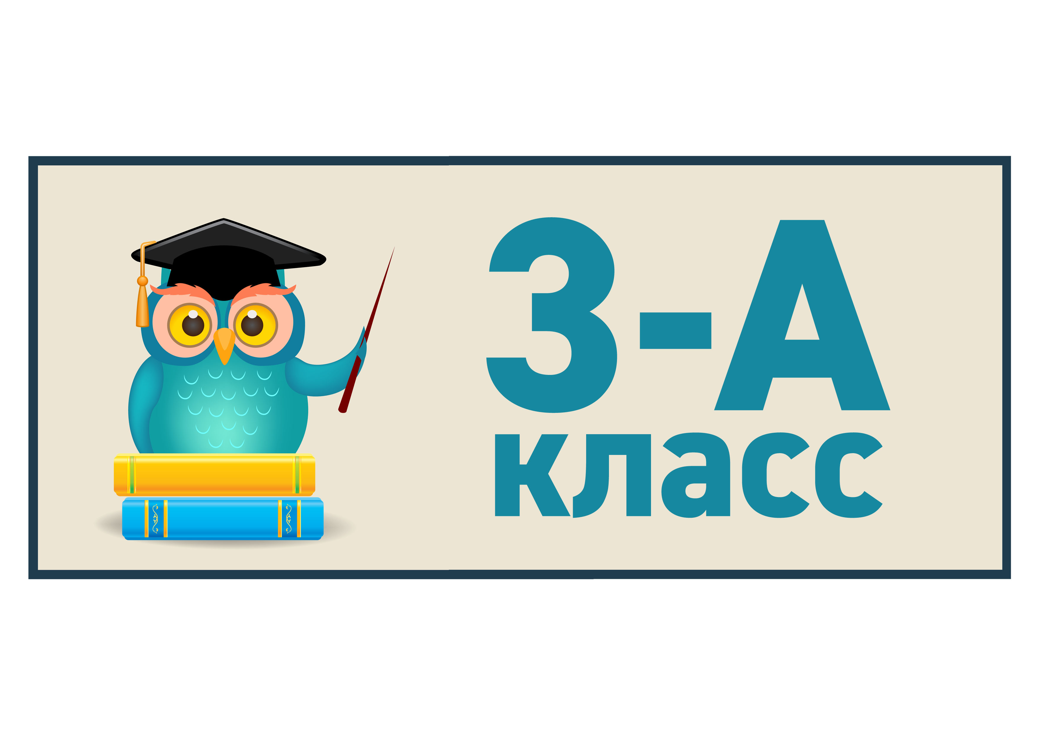 Таблички с номерами классов на 1 сентября (4)