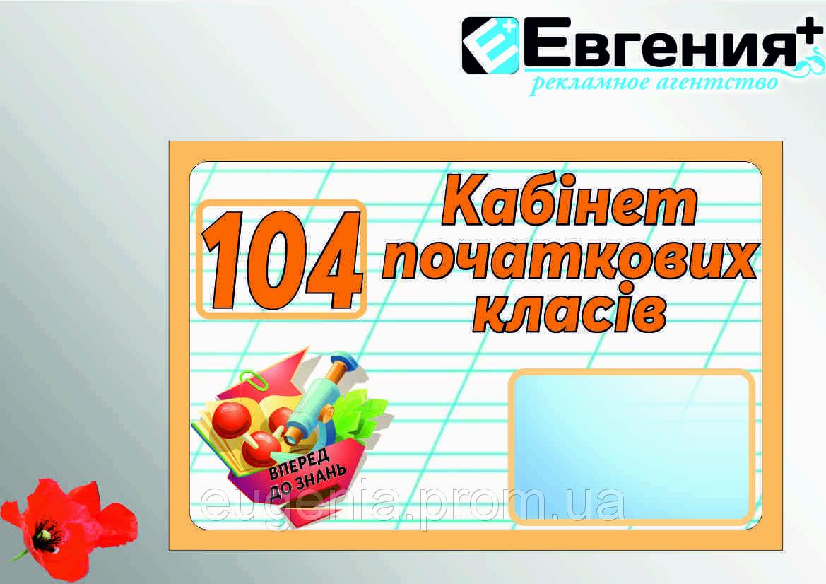 Таблички с номерами классов на 1 сентября (5)