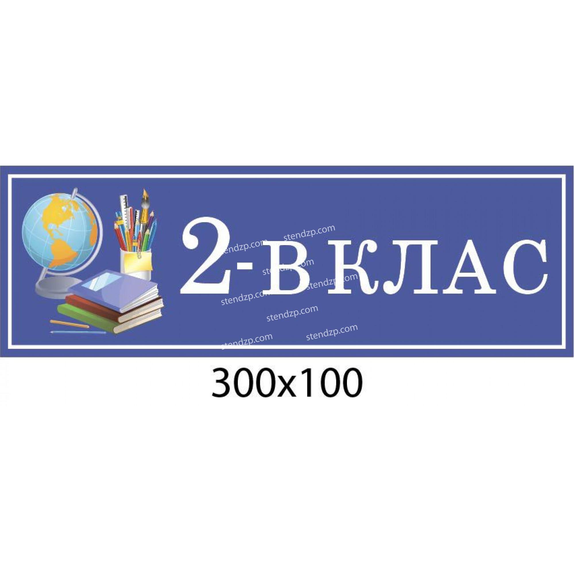 Таблички с номерами классов на 1 сентября (6)