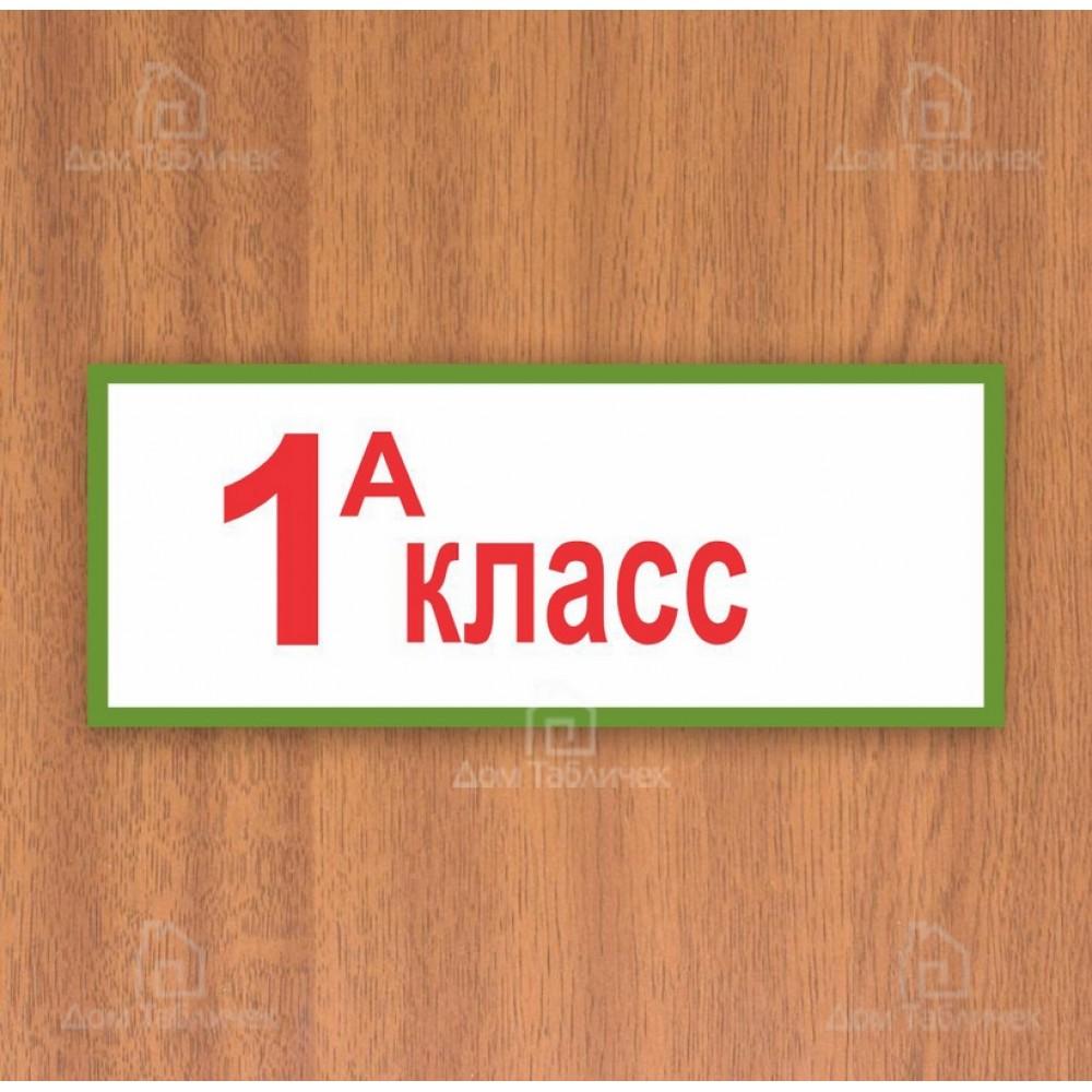 Таблички с номерами классов на 1 сентября (8)