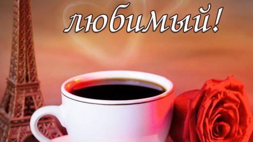 Фото для любимого мужчины с добрым утром (20)