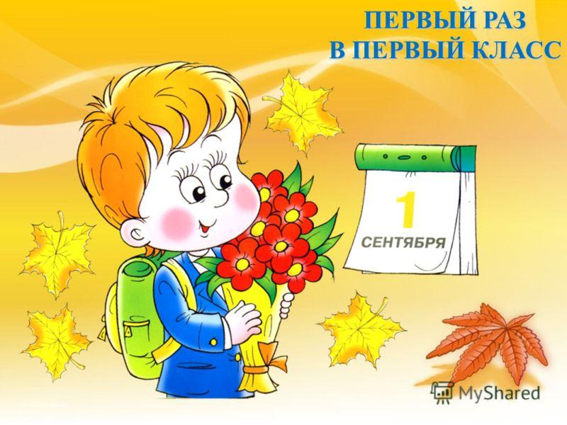 1 сентября открытки 5 класс, своими руками лет