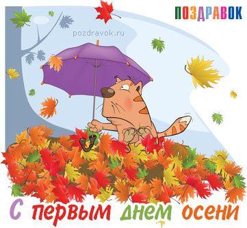 открытки поздравления с первым днем осени (10)