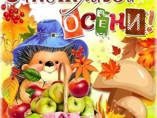 открытки поздравления с первым днем осени (11)