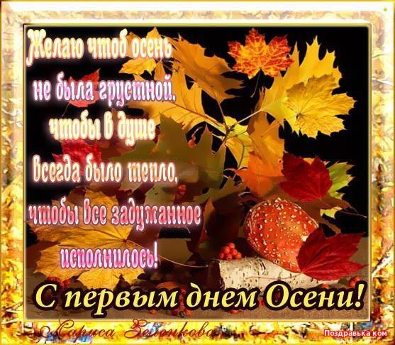 открытки поздравления с первым днем осени (13)