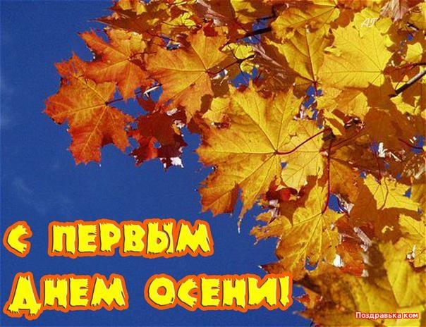 открытки поздравления с первым днем осени (14)