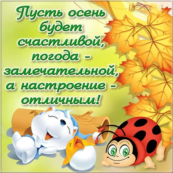 открытки поздравления с первым днем осени (20)