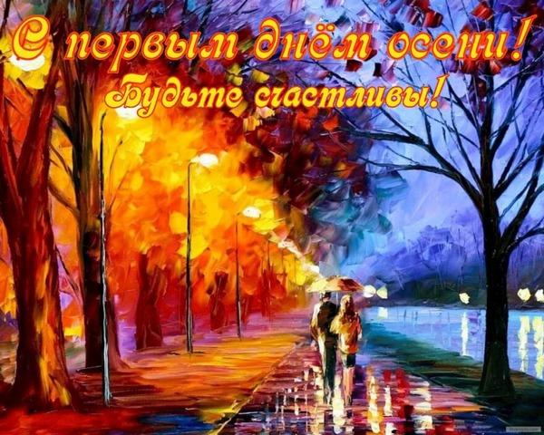 открытки поздравления с первым днем осени (21)