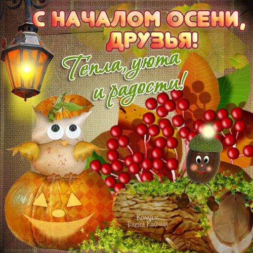 открытки поздравления с первым днем осени (3)